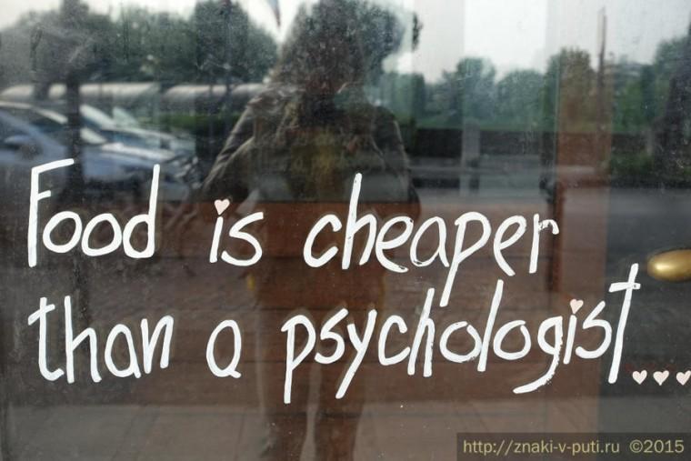 Еда и психоаналитик!