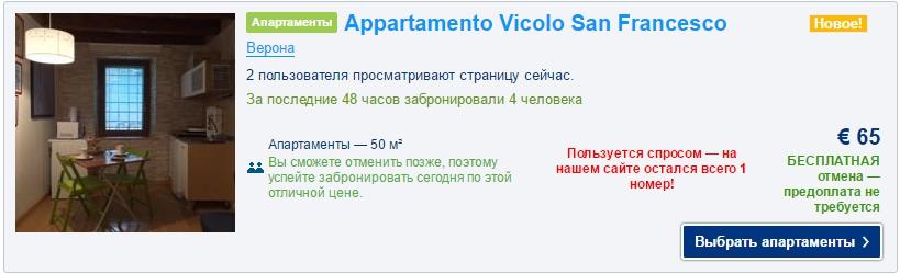 Booking.com Отели в Верона